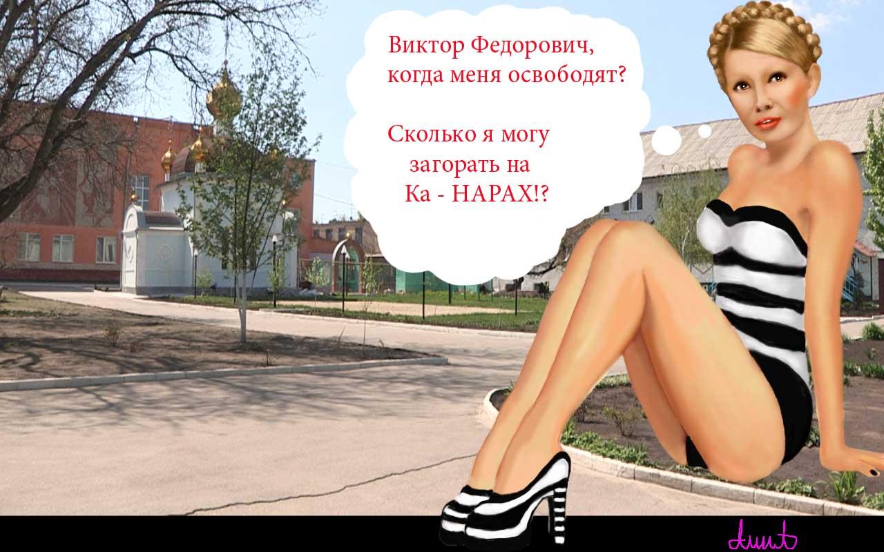 Тимошенко загорает  на Ка-нарах