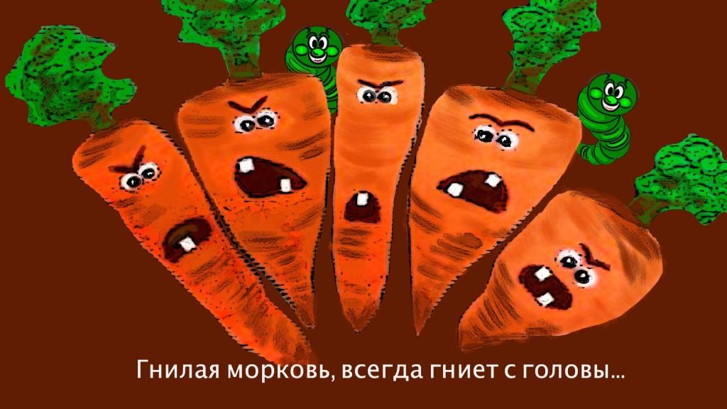 Гнилые, как прогнившая морковь