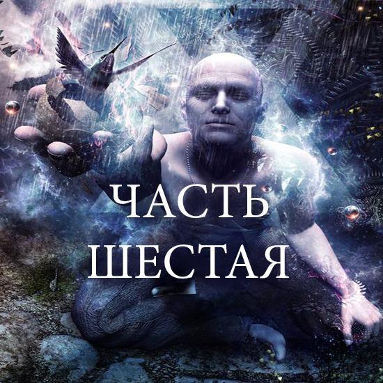 Новое Время, Альтробиус, Вселенная, Анна Радченко, Великий Дух, выбор, правда, справедливость, душа, Эйцехоре, Мироборец