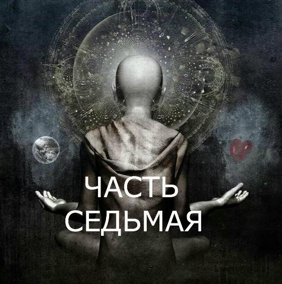 Хроники Великого Духа