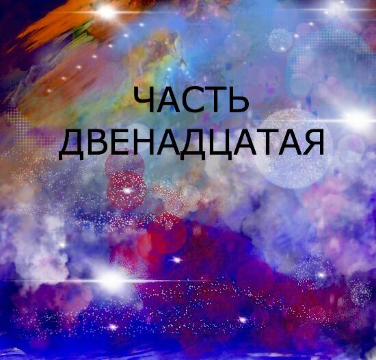 Хроники Великого Духа, рассказ, Анна Радченко