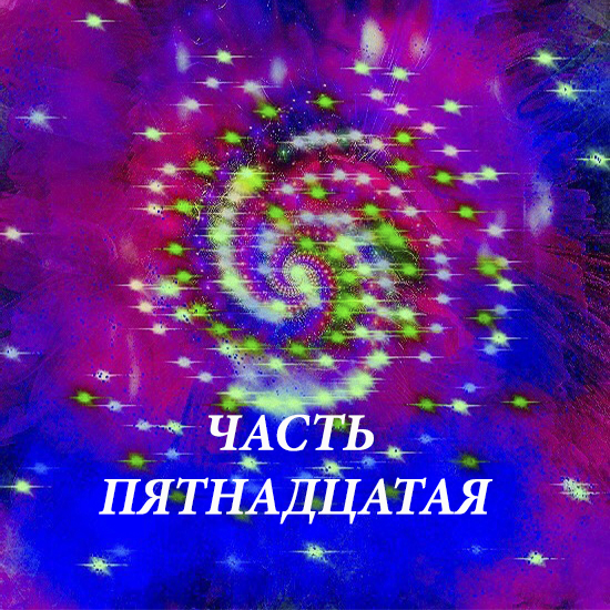 Великий Дух, Анна Радченко, Рассказ