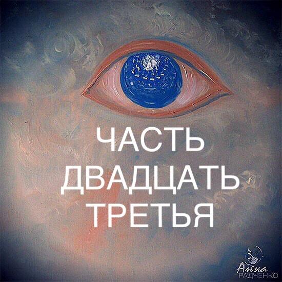 Хроники Великий Дух, Анна Радченко, Рассказ