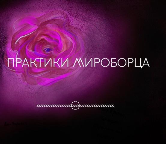 мироборец, рассказ, анна радченко